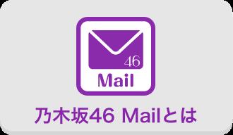 乃木坂46 Mailとは