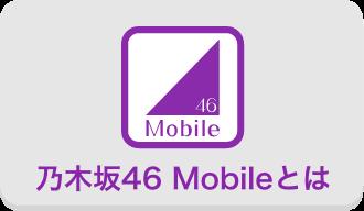 乃木坂46 Mobileとは