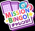 乃木坂46 MISSIONBINGO チャレンジ!