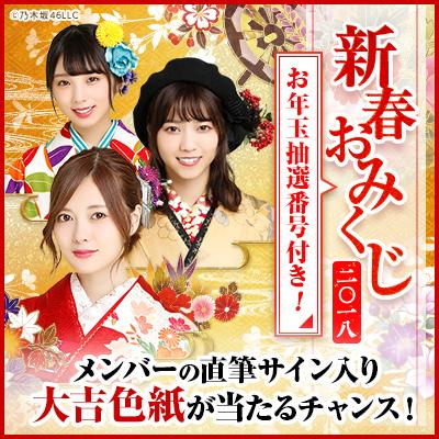 新春おみくじ2018 | 乃木坂46 Mobile