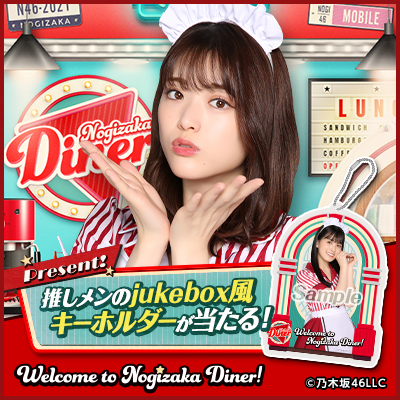 Welcome to Nogizaka Diner