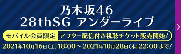 乃木坂46 28thSG アンダーライブ モバイル会員限定アフター配信付き視聴チケット