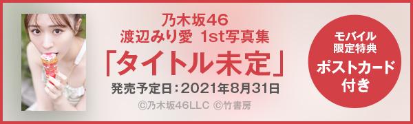 乃木坂46 渡辺みり愛1st写真集「タイトル未定」予約開始!