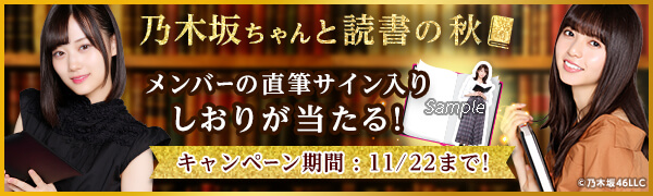 乃木坂ちゃんと読書の秋
