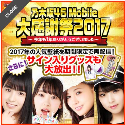 乃木坂46 Mobile 大感謝祭2017