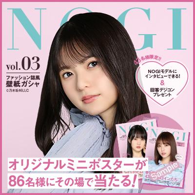 NOGI Vol.3