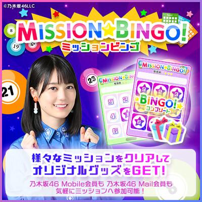 7th YEAR BIRTHDAY LIVE記念BINGO大会