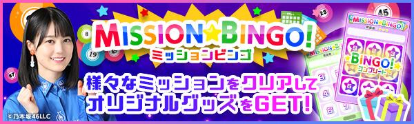 乃木坂46 MISSION BINGO