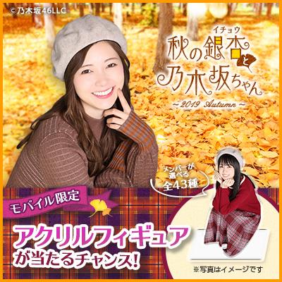 秋の銀杏と乃木坂ちゃん