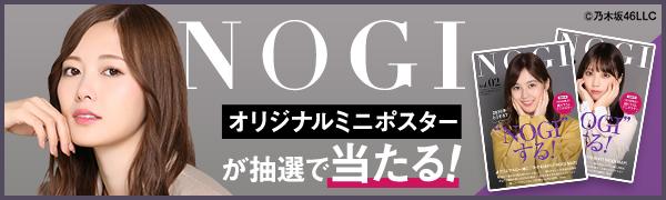NOGI vol.2 ファッション誌風壁紙ガシャ