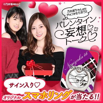 乃木坂ちゃんからチョコをもらおう♪バレンタイン妄想トーク