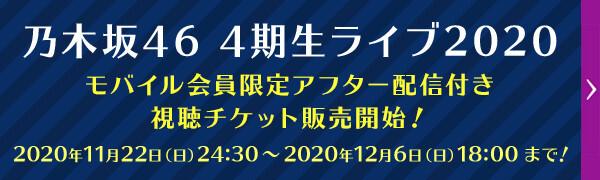 乃木坂46「乃木坂46 4期生ライブ2020」モバイル会員限定アフター配信付き視聴チケット販売スタート!