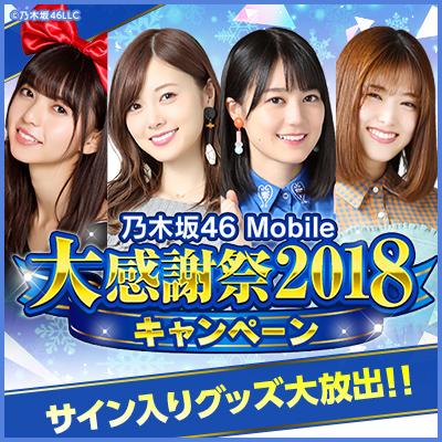 乃木坂46 大感謝祭2018