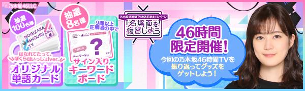 46時間TV放送記念キャンペーン はなれてたって、ぼくらはいっしょ!ver.