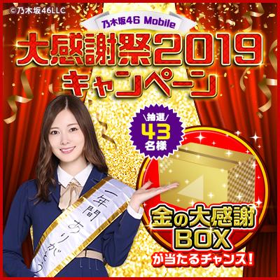 乃木坂46 Mobile 大感謝祭2019