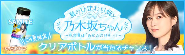 夏のひまわり畑と乃木坂ちゃん 〜花言葉は「あなただけを...」〜