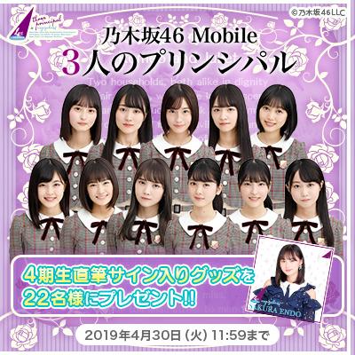 乃木坂46 Mobile 3人のプリンシパル