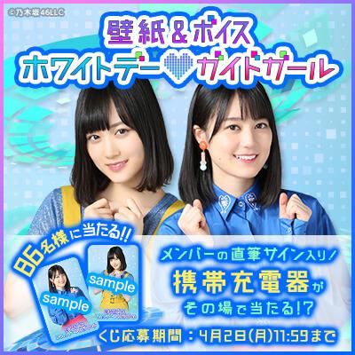 壁紙&ボイス 乃木坂46ホワイトデー ガイドガール | 乃木坂46 Mobile