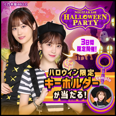 NOGIZAKA46 HALLOWEEN PARTY