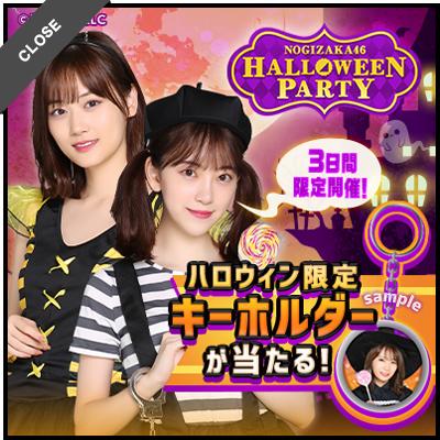 NOGIZAKA46 HALLOWEEN PARTY