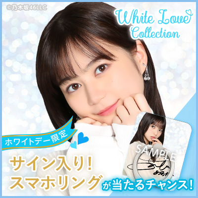 White Love Collection