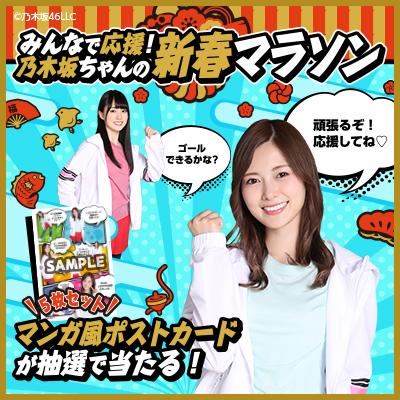 乃木坂ちゃんの新春マラソン