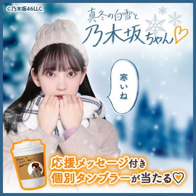 真冬の白雪と乃木坂ちゃん