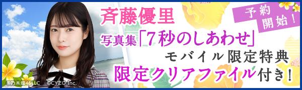 乃木坂46 斉藤優里 写真集