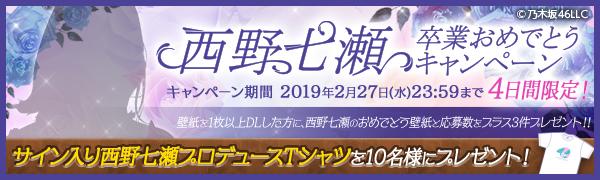 乃木坂46 西野七瀬卒業おめでとうキャンペーン