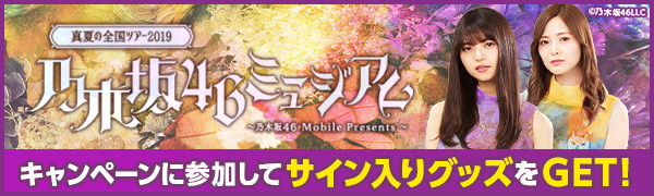乃木坂46 ミュージアム