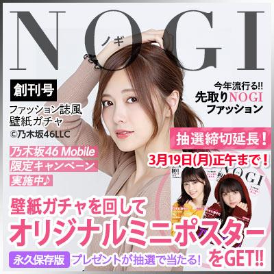 「NOGI」ファッション誌風壁紙ガチャ 創刊号| 乃木坂46 Mobile