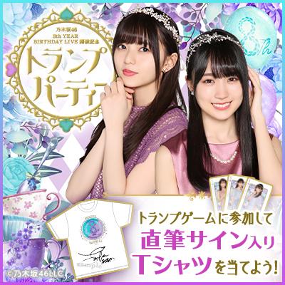 乃木坂46 8th YEAR BIRTHDAY LIVE開催記念 トランプパーティー