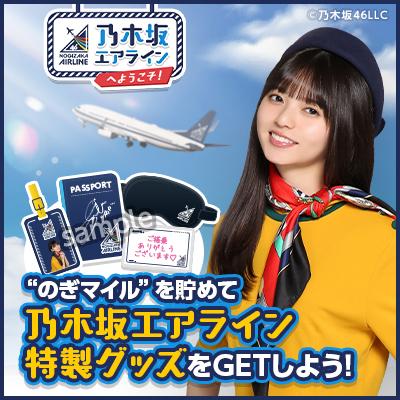 乃木坂エアラインへようこそ!