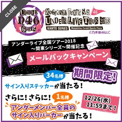 アンダーライブ関東シリーズモバメキャンペーン