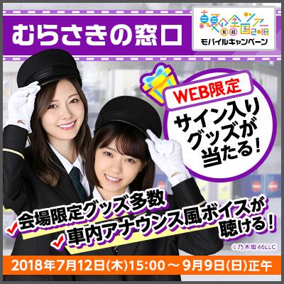 乃木坂46 真夏の全国ツアー2018 むらさきの窓口 〜僕の座席、予約できてるかな〜