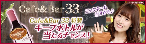 乃木坂46 Cafe&Bar 33