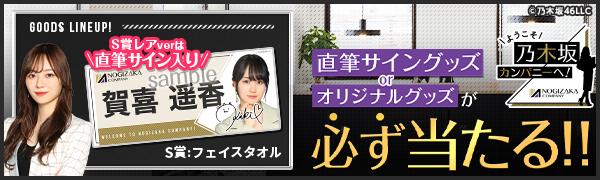ようこそ、乃木坂カンパニーへ!