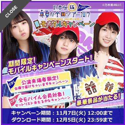 乃木坂46 真夏の全国ツアーFINAL!モバイルキャンペーン