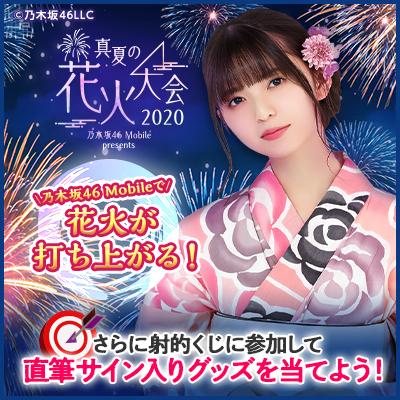 真夏の花火大会2020〜乃木坂46 Mobile presents〜