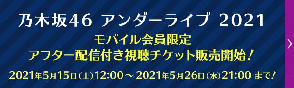 乃木坂46 アンダーライブ 2021、モバイル会員限定アフター配信付き視聴チケット販売スタート!
