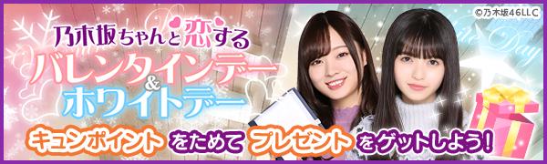 乃木坂ちゃんと恋するバレンタインデー&ホワイトデー