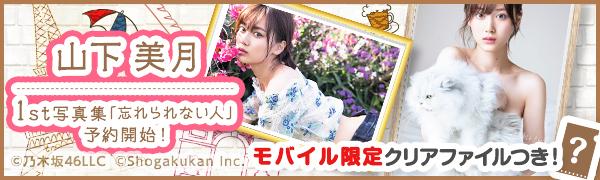 乃木坂46 山下美月1st写真集「忘れられない人」予約開始!