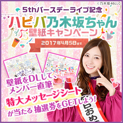 5th バースデー 2017 デジタル壁紙Collection