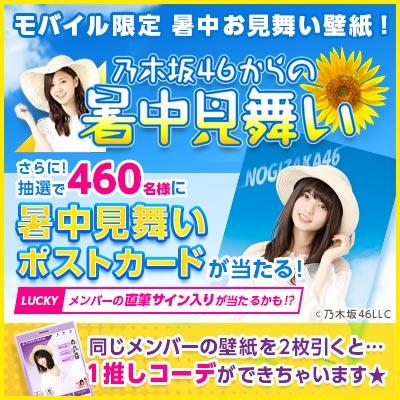 暑中見舞い デジタル壁紙Collection | 乃木坂46 Mobile