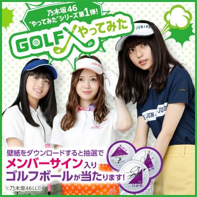 乃木坂46 やってみたシリーズ 第1弾 GOLF やってみた | 乃木坂46 Mobile