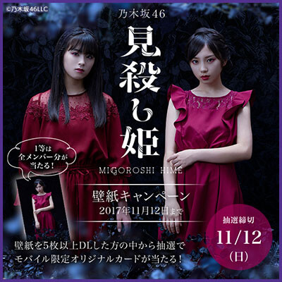 乃木坂46 Mobile 「見殺し姫」壁紙キャンペーン | 乃木坂46 Mobile