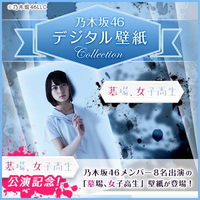 墓場女子高生 デジタル壁紙Collection