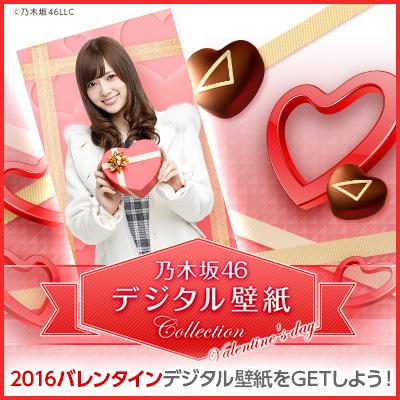 バレンタイン 2016 デジタル壁紙Collection