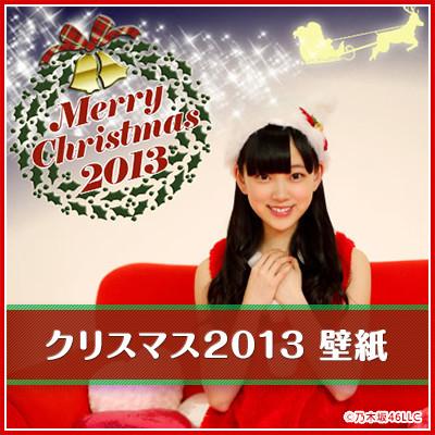 壁紙 クリスマス 2013