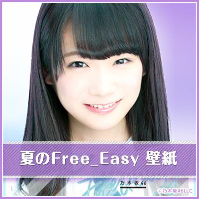 壁紙 夏のFree Easy